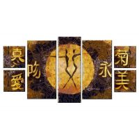 Портреты картины репродукции на заказ - Японские иероглифы