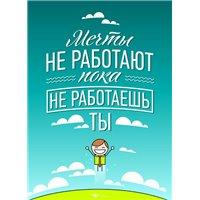 Мотивационный постер