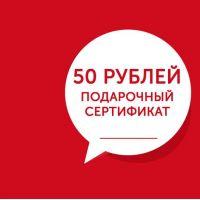 Сертификат - 50 рублей