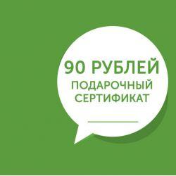 Сертификат - 90 рублей