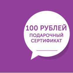 Сертификат - 100 рублей - Модульная картины, Репродукции, Декоративные панно, Декор стен