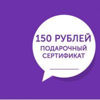 Сертификат - 150 рублей