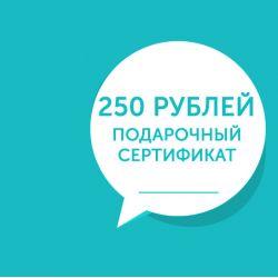 Сертификат - 250 рублей