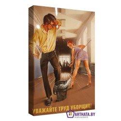Фото на холсте Печать картин Репродукции и портреты - Труд уборщиц
