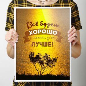 poster-motivate