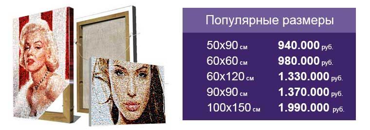 Фотомозаика - цена