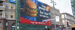 Реклама на зданиях