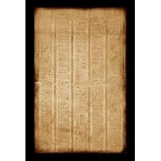 Фотообои - Древний текст